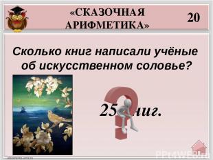 40 Сколько дней в году проводили братья-лебеди на родине? «СКАЗОЧНАЯ АРИФМЕТИКА»