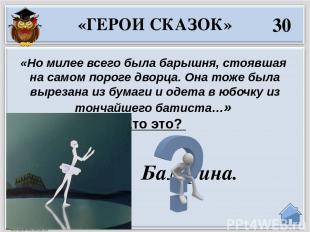 Снежная королева. 40 «Это была женщина, закутанная в тончайший белый тюль, сотка