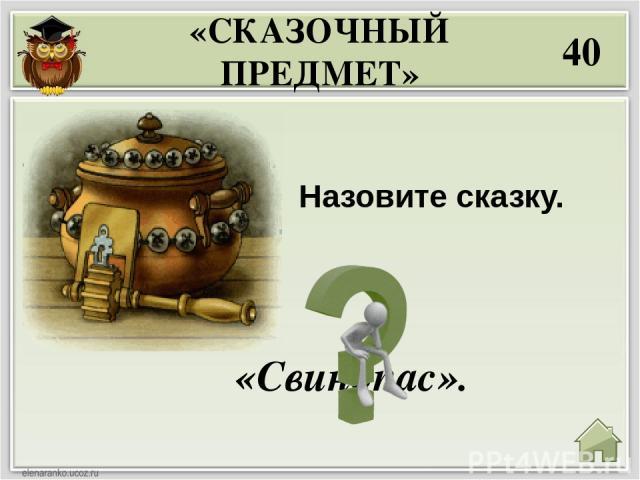 «СКАЗОЧНАЯ АРИФМЕТИКА» 10 Сколько комнат было в подземелье, куда спустился солдат по приказу ведьмы? 3 комнаты.