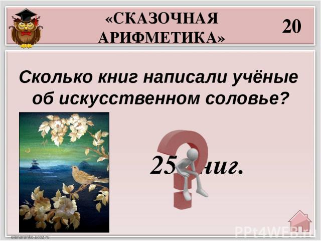 40 Сколько дней в году проводили братья-лебеди на родине? «СКАЗОЧНАЯ АРИФМЕТИКА» 11 дней.