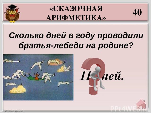 Узнай сказку по ключевым словам: Утка, яйцо, мечта, лебедь. «КЛЮЧЕВЫЕ СЛОВА» 10 «Гадкий утёнок».