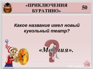 30 «Кто и кому говорит?» Как звали графинь вишен? Старшая и Младшая.