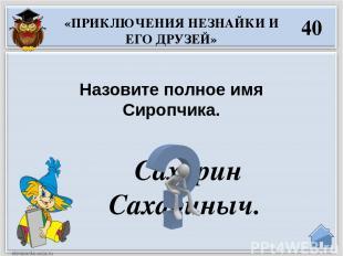 20 Кто впервые перевел книгу о Винни-Пухе на русский язык? Б. Заходер «ВИННИ-ПУХ