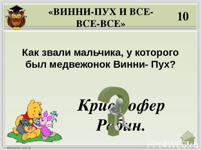 40 Назовите любимый цвет ослика Иа-Иа. Зелёный цвет. «ВИННИ-ПУХ И ВСЕ-ВСЕ-ВСЕ»