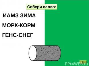 ГЕНС-СНЕГ МОРК-КОРМ ИАМЗ ЗИМА Собери слово: http://mykids.ucoz.ru/