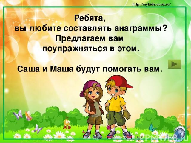 Новое слово, составленное из всех букв данного слова, называется его анаграммой. ОКЛВ - ВОЛК http://mykids.ucoz.ru/