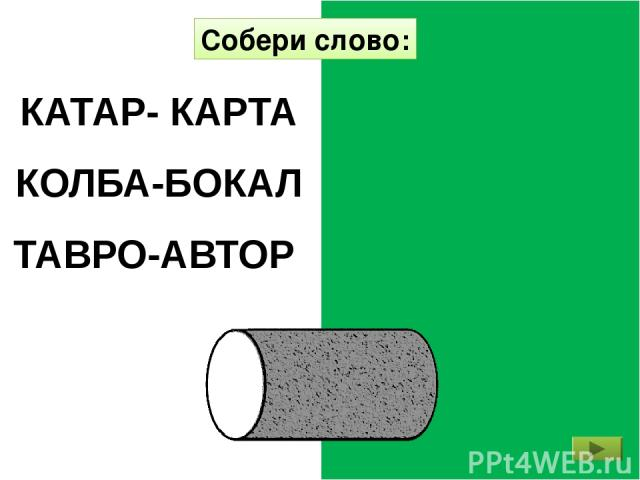 ТАВРО-АВТОР КОЛБА-БОКАЛ КАТАР- КАРТА Собери слово: http://mykids.ucoz.ru/