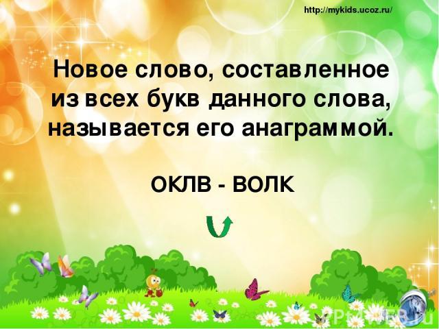 http://0lik.ru/uploads/posts/2014-01/1389192716_12.jpg дети http://i026.radikal.ru/1106/86/ae1e62bb20ba.jpg фон Интернет-ресурсы http://mykids.ucoz.ru/
