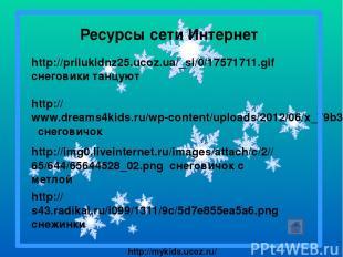 http://prilukidnz25.ucoz.ua/_si/0/17571711.gif снеговики танцуют http://www.drea