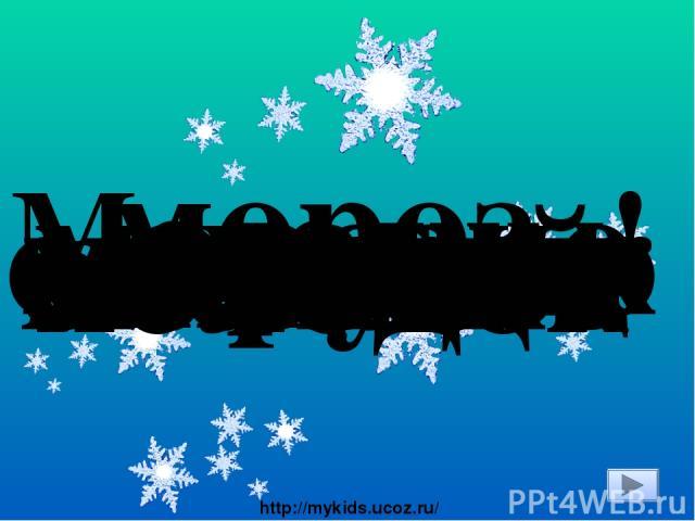 мороз снег морозно морозец снеговик метель метелью снежок снежки холод холодок зима зимний зимуют зимовье Молодцы! http://mykids.ucoz.ru/