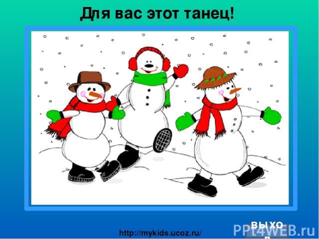 выход Для вас этот танец! http://mykids.ucoz.ru/