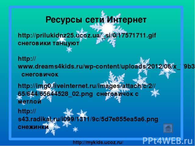 http://prilukidnz25.ucoz.ua/_si/0/17571711.gif снеговики танцуют http://www.dreams4kids.ru/wp-content/uploads/2012/06/x_79b300a1-223x300.jpg снеговичок http://img0.liveinternet.ru/images/attach/c/2//65/644/65644528_02.png снеговичок с метлой http://…