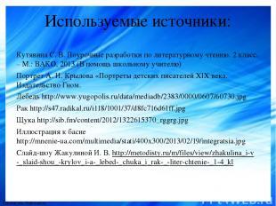 Кутявина С. В. Поурочные разработки по литературному чтению. 2 класс. – М.: ВАКО