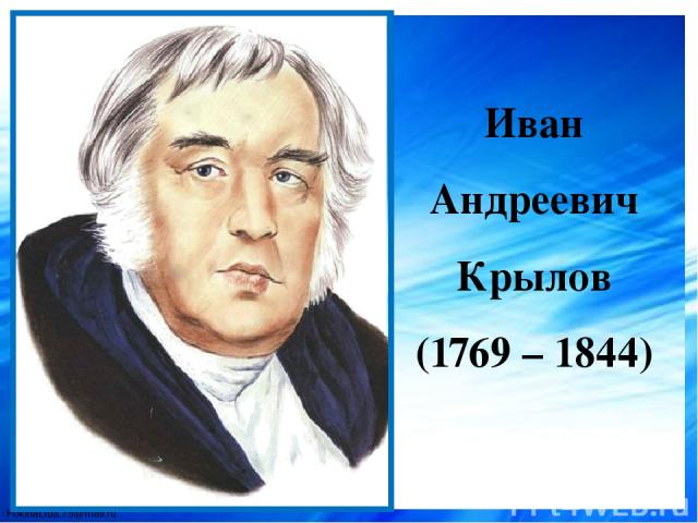 Иван Андреевич Крылов (1769 – 1844) FokinaLida.75@mail.ru