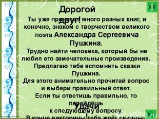 Где жил старик со старухой? У моря У реки У озера У ручья http://linda6035.ucoz.