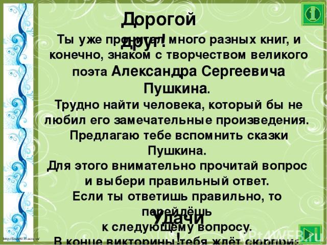 Где жил старик со старухой? У моря У реки У озера У ручья http://linda6035.ucoz.ru/