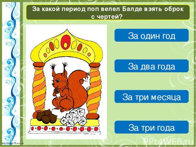 У семи богатырей была собака. А какая у неё была кличка? Орлик Воронок Соколко Журавка http://linda6035.ucoz.ru/