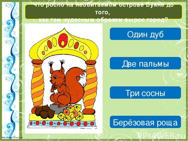 Сколько желаний старухи исполнила золотая рыбка? Три Четыре Пять Шесть http://linda6035.ucoz.ru/