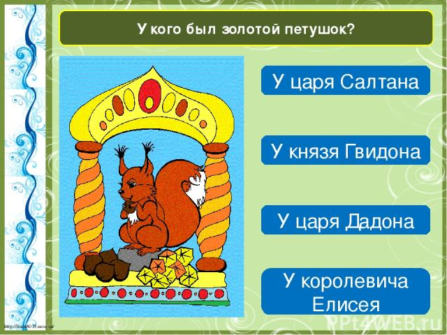 ВЫХОД http://linda6035.ucoz.ru/