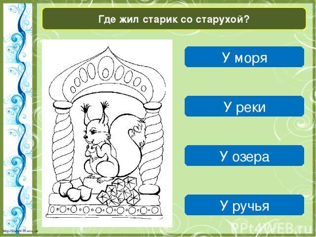 Кого Балда взял к себе в братья, чтобы обмануть чёрта? Лисёнка Зайчишку Бельчонка Медвежонка http://linda6035.ucoz.ru/