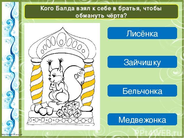 Какой самый первый предмет потребовала старуха у золотой рыбки? Избу Посуду Корыто Дорогую одежду http://linda6035.ucoz.ru/