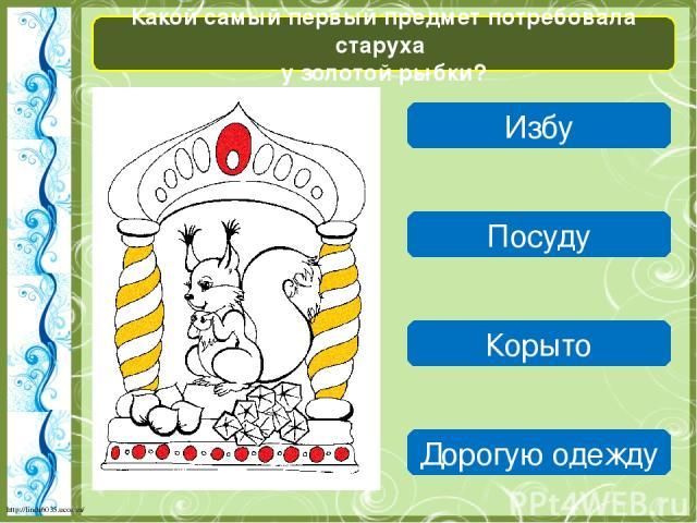 У кого спрашивала царица о том, кто на свете всех милее? У сестры У старухи У подруги У зеркальца http://linda6035.ucoz.ru/