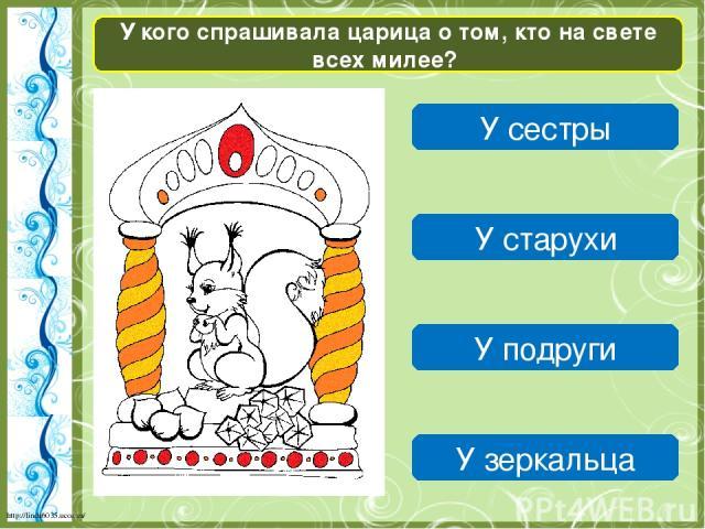 С кем Балда соревновался на море? С зайчонком С чертёнком С крольчонком С лисёнком http://linda6035.ucoz.ru/
