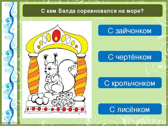 Кого убил князь Гвидон, чтобы спасти царевну Лебедь? Ястреба Орла Коршуна Сокола http://linda6035.ucoz.ru/