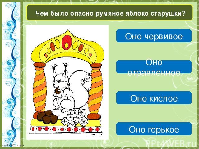 Кто подсказал Елисею, где искать царевну? Ветер Месяц Солнце Колдун http://linda6035.ucoz.ru/