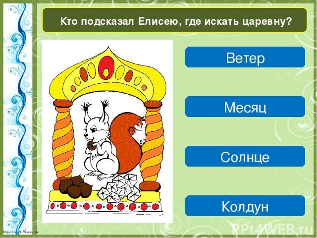 За какой период поп велел Балде взять оброк с чертей? За один год За два года За три месяца За три года http://linda6035.ucoz.ru/