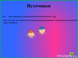Кот Источники http://us.123rf.com/400wm/400/400/alexokokok/alexokokok1205/alexok