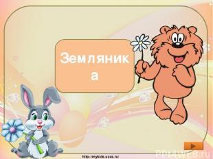 Какие ягоды поспели, когда проснулся Заяц? Земляника http://mykids.ucoz.ru/
