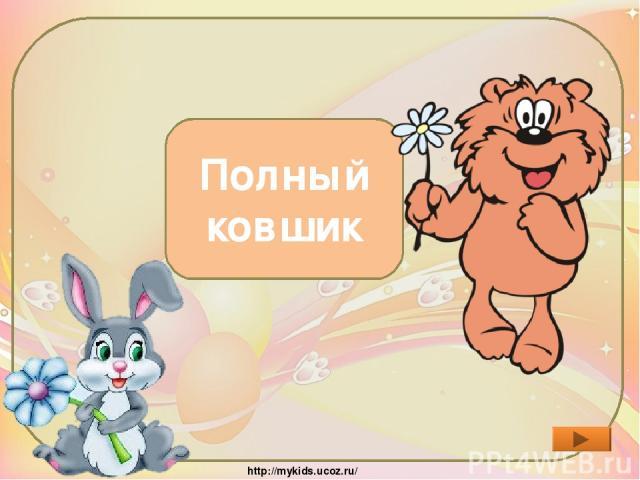 Сколько росы собрал Медвежонок? Полный ковшик http://mykids.ucoz.ru/