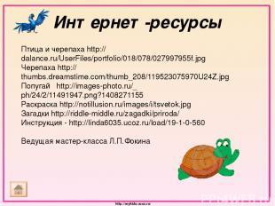 Интернет-ресурсы Птица и черепаха http://dalance.ru/UserFiles/portfolio/018/078/