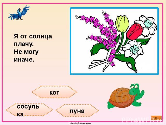 кот сосулька луна Я от солнца плачу. Не могу иначе. http://mykids.ucoz.ru/