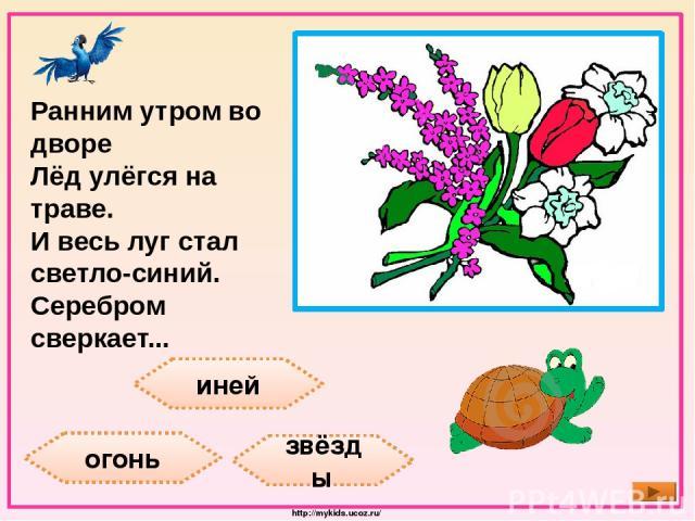 иней огонь звёзды Ранним утром во дворе Лёд улёгся на траве. И весь луг стал светло-синий. Серебром сверкает... http://mykids.ucoz.ru/