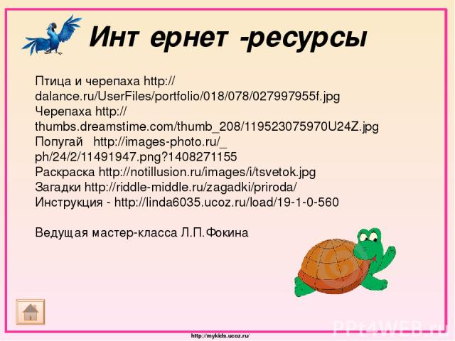 Интернет-ресурсы Птица и черепаха http://dalance.ru/UserFiles/portfolio/018/078/027997955f.jpg Черепаха http://thumbs.dreamstime.com/thumb_208/119523075970U24Z.jpg Попугай http://images-photo.ru/_ph/24/2/11491947.png?1408271155 Раскраска http://noti…