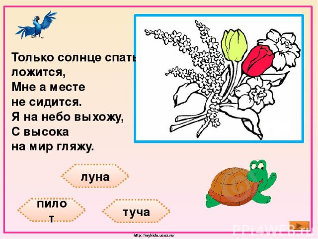 луна пилот туча Только солнце спать ложится, Мне а месте не сидится. Я на небо выхожу, С высока на мир гляжу. http://mykids.ucoz.ru/