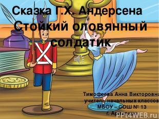 Стойкий оловянный солдатик Тимофеева Анна Викторовна учитель начальных классов М