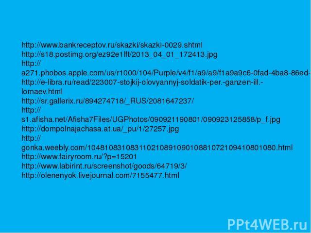 http://www.bankreceptov.ru/skazki/skazki-0029.shtml http://s18.postimg.org/ez92e1lft/2013_04_01_172413.jpg http://a271.phobos.apple.com/us/r1000/104/Purple/v4/f1/a9/a9/f1a9a9c6-0fad-4ba8-86ed-881c4bd24b10/mzl.dttzzlcy.1024x1024-65.jpg http://e-libra…