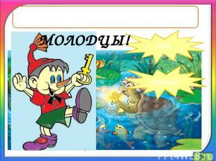 Тоби Тортила Как звали черепаху, подарившую Буратино золотой ключик? МОЛОДЦЫ!