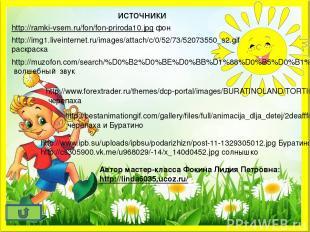 http://ramki-vsem.ru/fon/fon-priroda10.jpg фон http://img1.liveinternet.ru/image