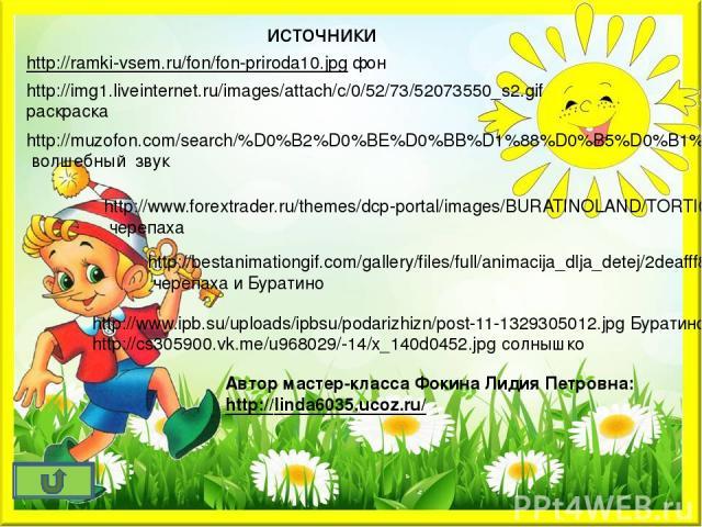 http://ramki-vsem.ru/fon/fon-priroda10.jpg фон http://img1.liveinternet.ru/images/attach/c/0/52/73/52073550_s2.gif раскраска http://muzofon.com/search/%D0%B2%D0%BE%D0%BB%D1%88%D0%B5%D0%B1%D0%BD%D1%8B%D0%B9%20%D0%B7%D0%B2%D1%83%D0%BA волшебный звук h…