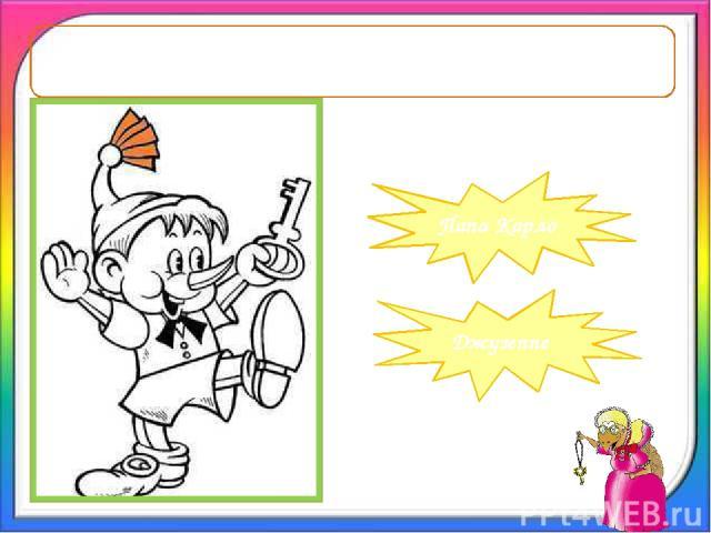 Папа Карло Джузеппе Кто нашел волшебное полено, из которого потом смастерили Буратино?