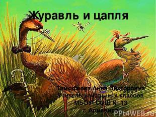 Журавль и цапля Тимофеева Анна Викторовна Учитель начальных классов МБОУ- СОШ №