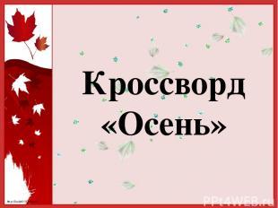 Кроссворд «Осень» http://linda6035.ucoz.ru/