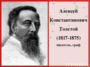 Алексей Константинович Толстой (1817-1875) писатель, граф http://linda6035.ucoz.