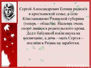 Сергей Александрович Есенин родился в крестьянской семье, в селе Константиново Р