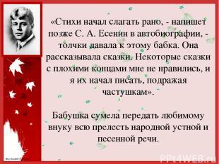 «Стихи начал слагать рано, - напишет позже С. А. Есенин в автобиографии, - толчк