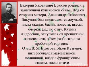 Валерий Яковлевич Брюсов родился в зажиточной купеческой семье. Дед со стороны м